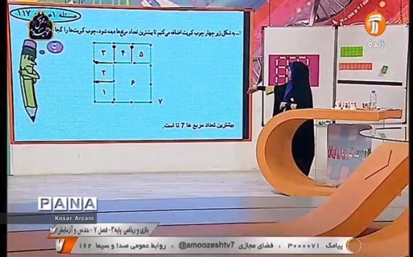 جدول پخش مدرسه تلویزیونی پنجشنبه 8 مهرماه